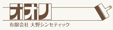 塗装工事なら東京都大田区にある有限会社大野シンセティックにお任せください。防水,UVコーティング,外壁塗装